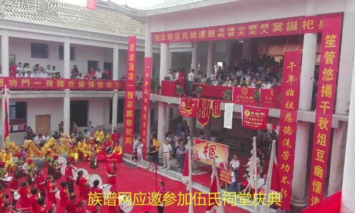 湖南族谱网络科技有限公司一周年庆典